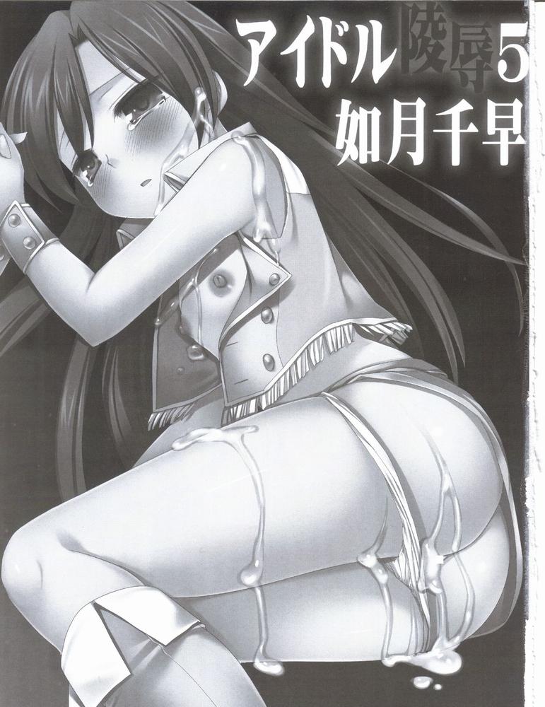 【同人】アイドル陵辱5 如月千早【アイドルマスター】