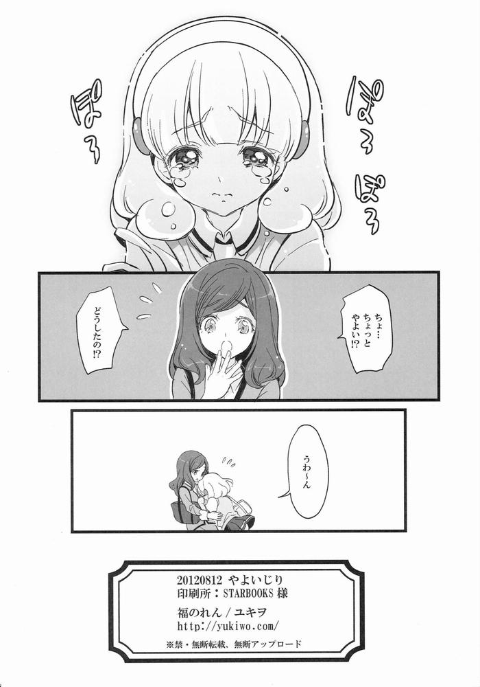 【同人】やよいじり【スマイルプリキュア!】
