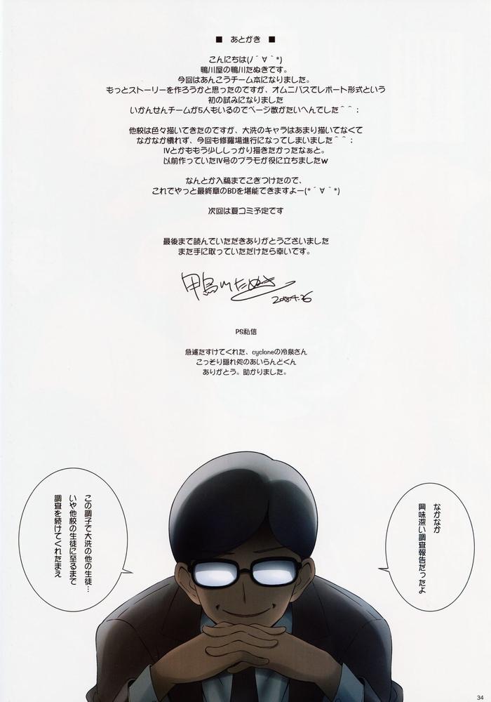 【同人】Gup is good! Ankou report☆【ガールズ&パンツァー】