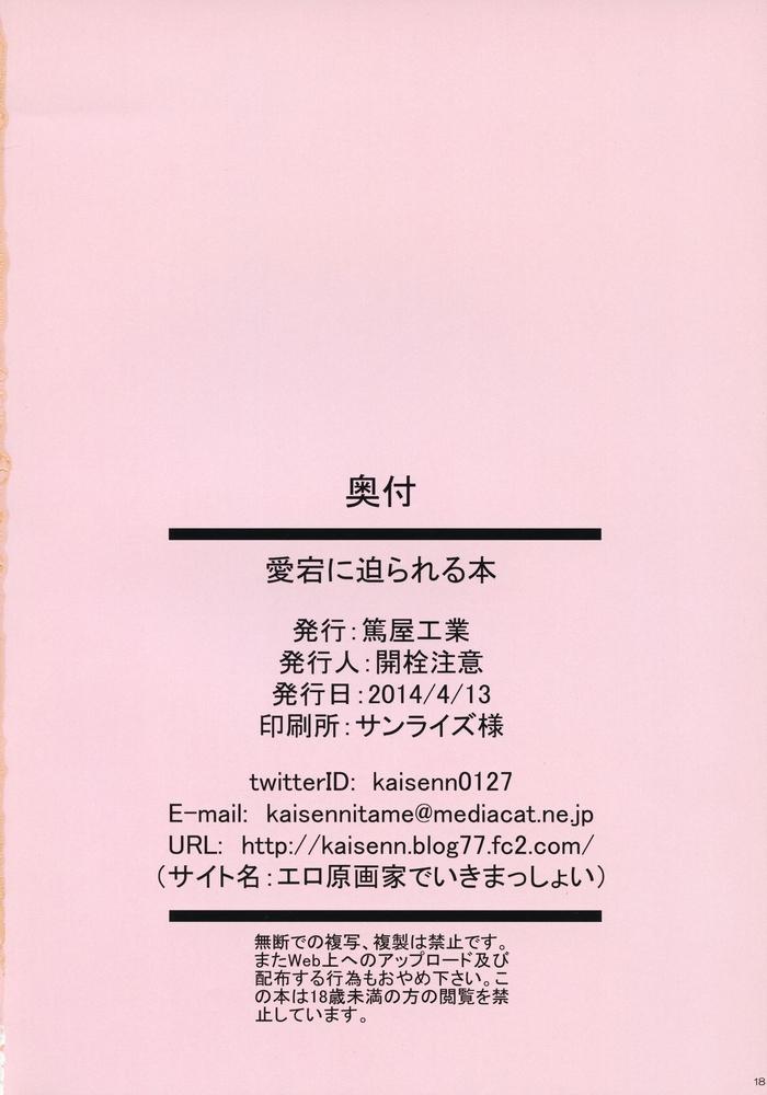 【同人】愛宕に迫られる本★【艦これ】