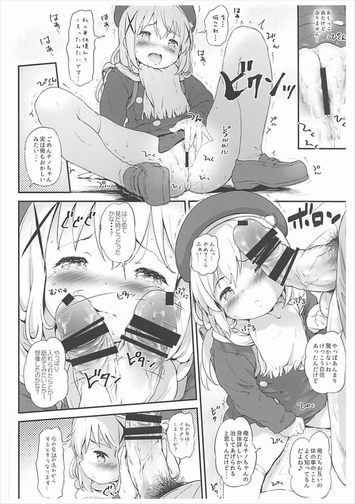 【同人】とろ娘14 チノちゃんはじめました!!2kai【ごちうさ】