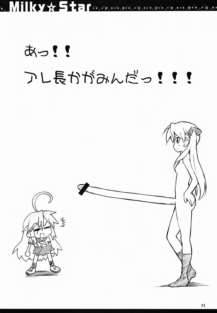 【同人】Milky☆Star【らき☆すた】