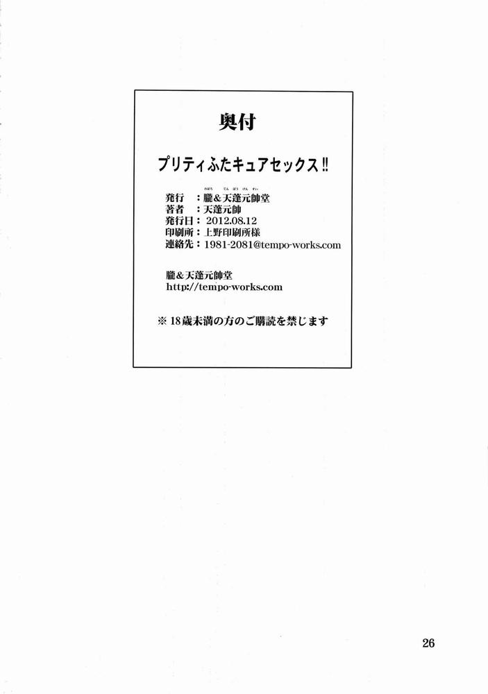 【同人】プリティふたキュアセックス!!☆【プリキュアシリーズ】