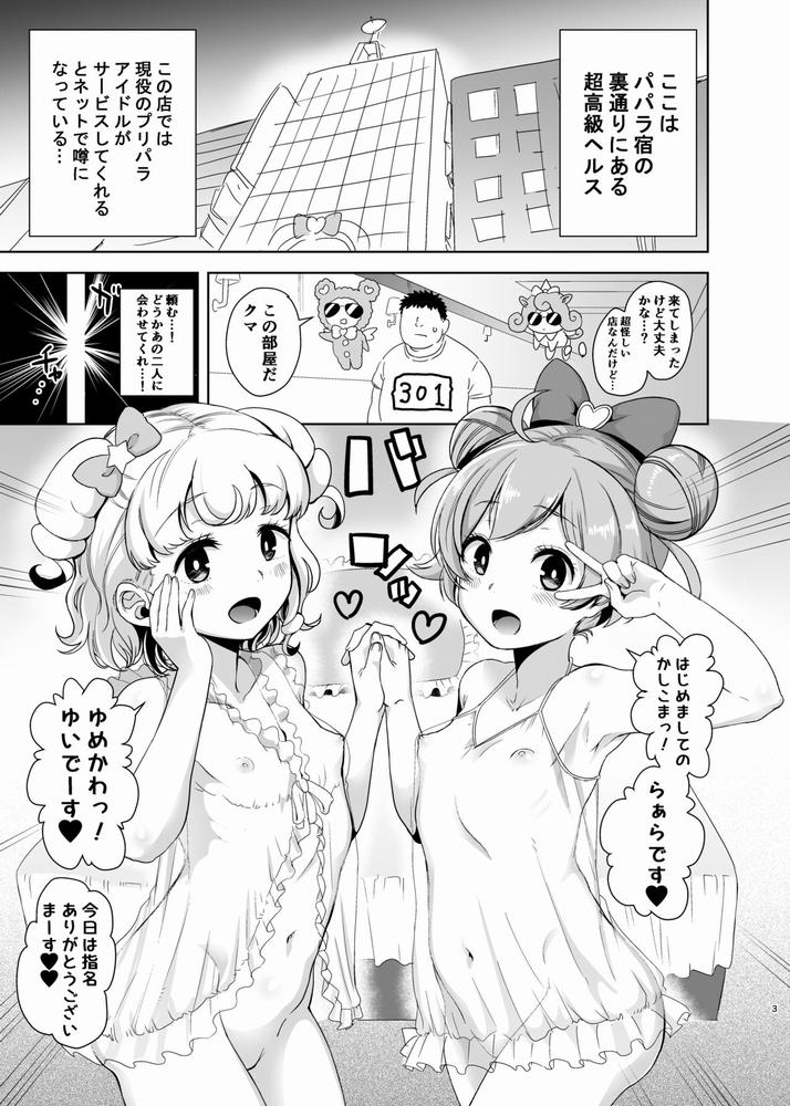 【同人】らぁゆいヘブン【プリパラ】
