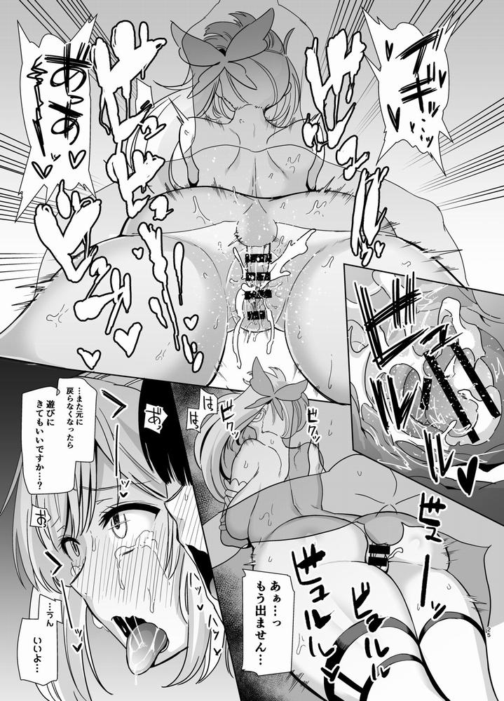 【同人】もっと!アカリパコパコ★【VTUBER】