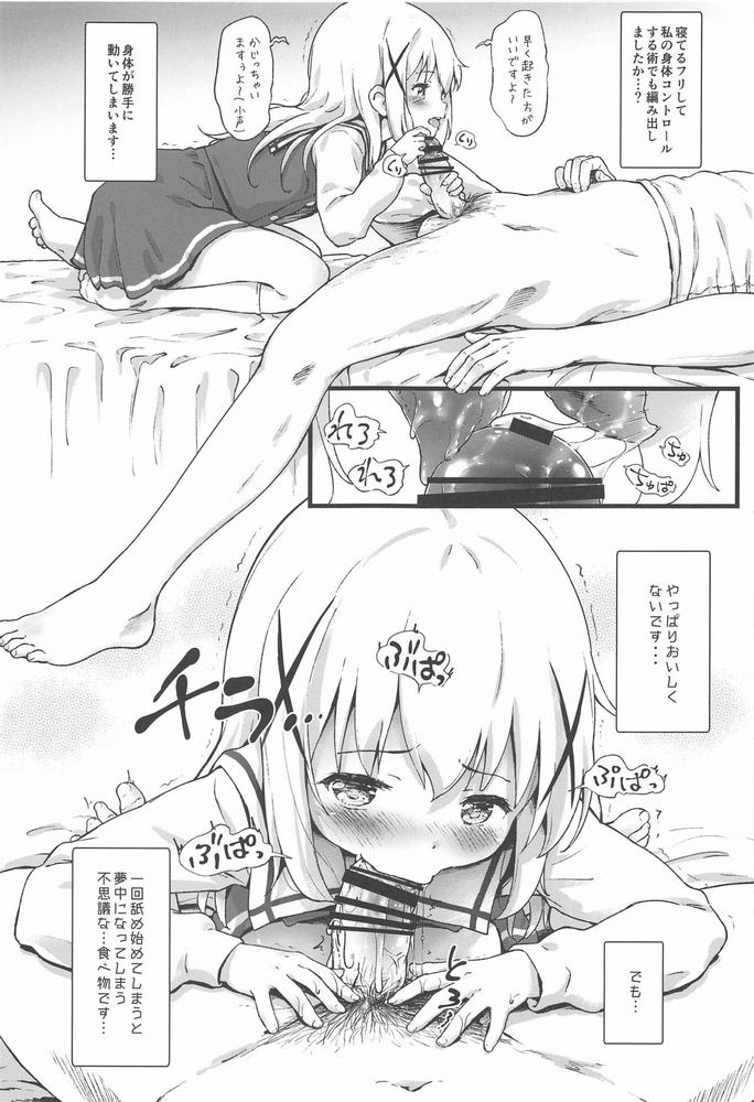 【同人】とろ娘23 チノちゃんはじめました!!4 起きてください… 【ごちうさ】