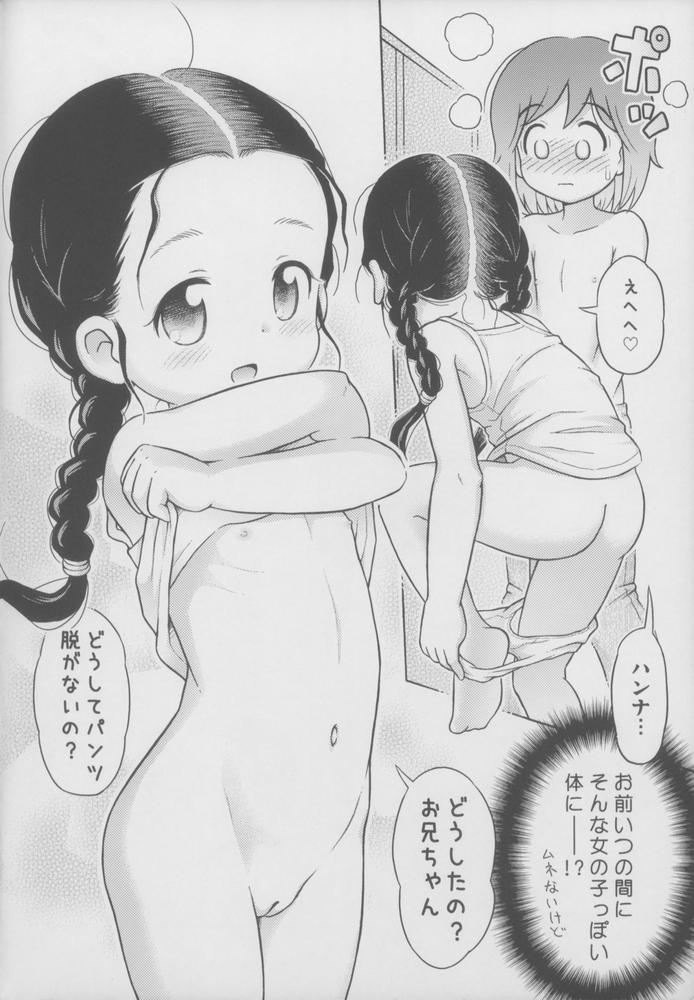 【同人】思い切って妹と女湯に入ってみた。