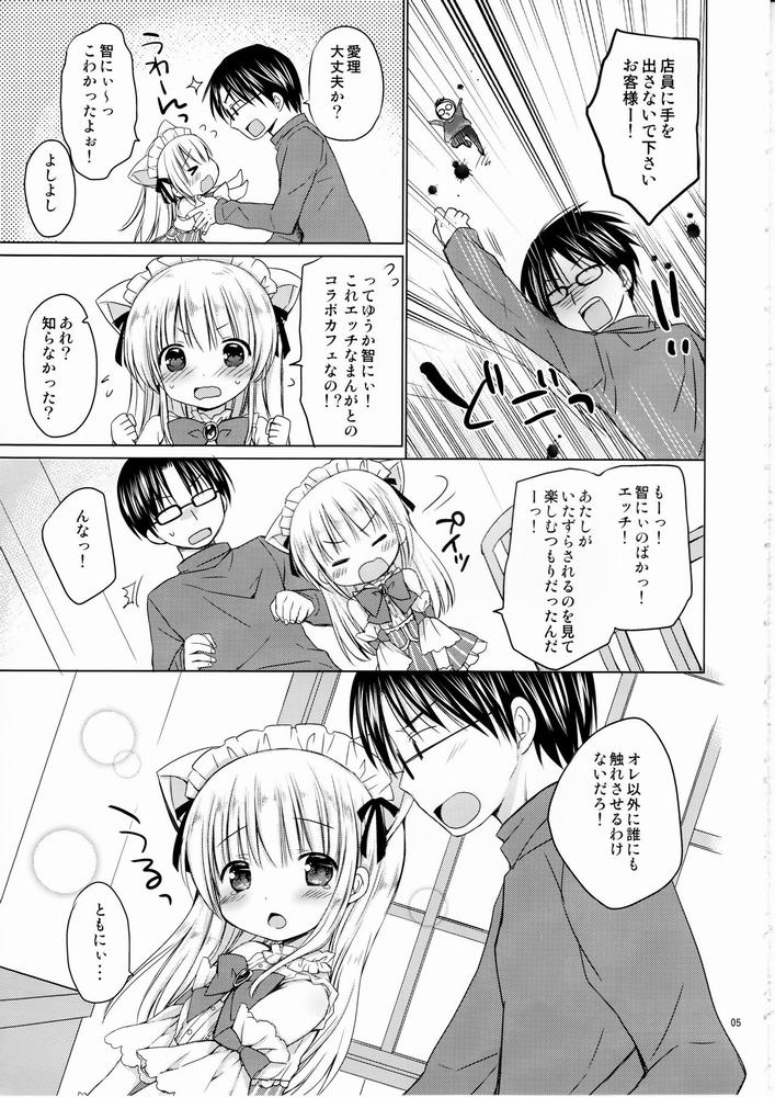 【同人】妹とカフェでHなニャンニャンニャン♥