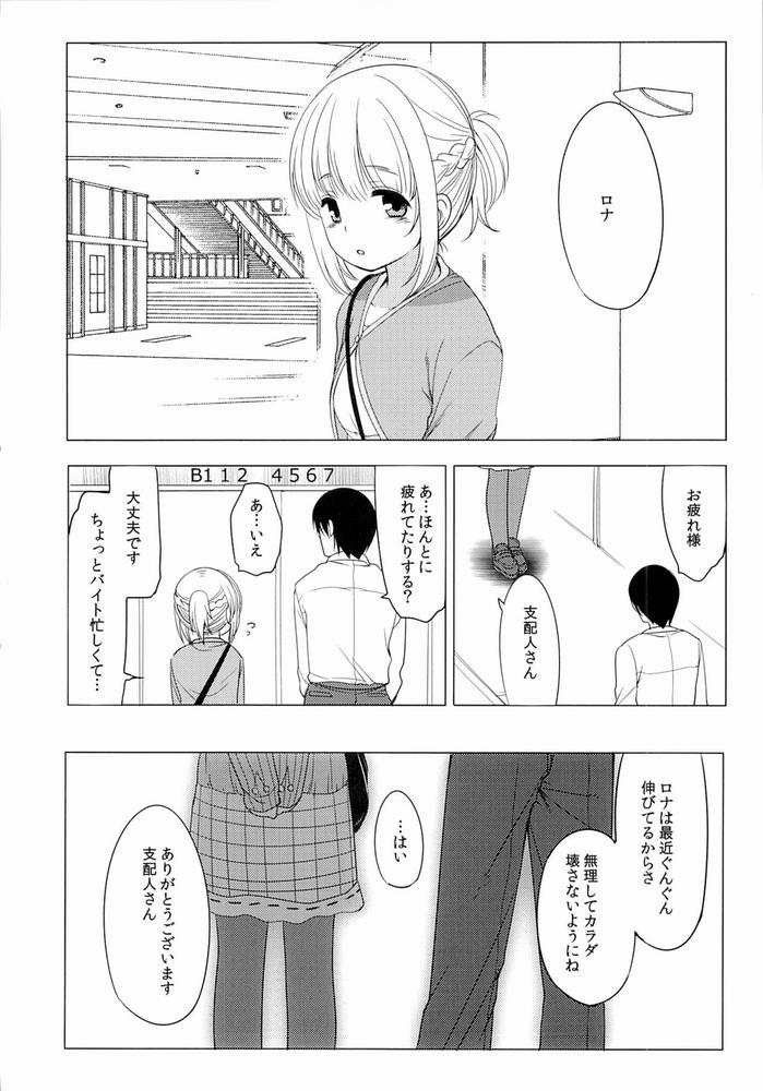 【同人】角森ロナがアイドルになった日【Tokyo 7th シスターズ】