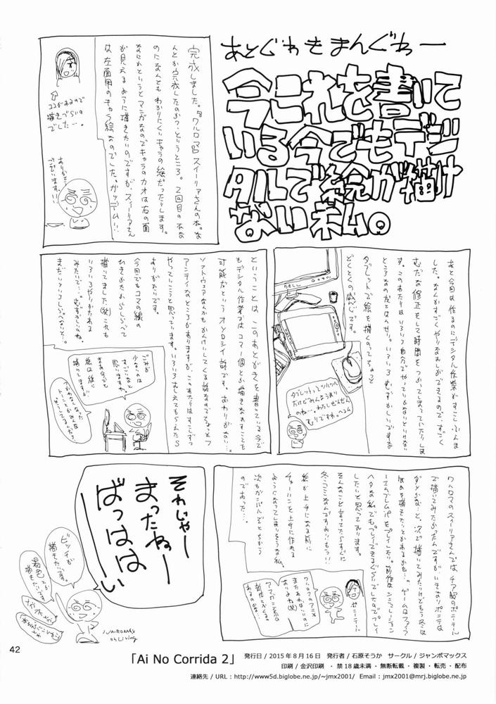 【同人】Ai No Corrida 2★【ワルキューレロマンツェ】