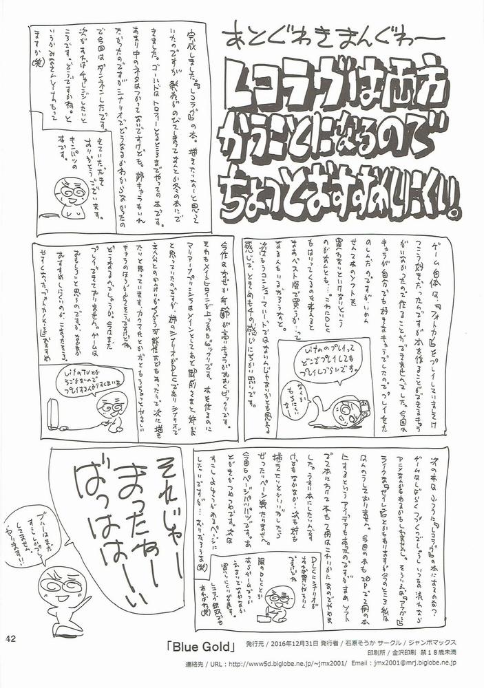 【同人】BLUE GOLD★【レコラヴ】