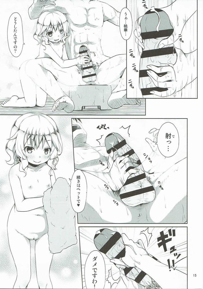 【同人】桃華に救われる日々【アイドルマスター】