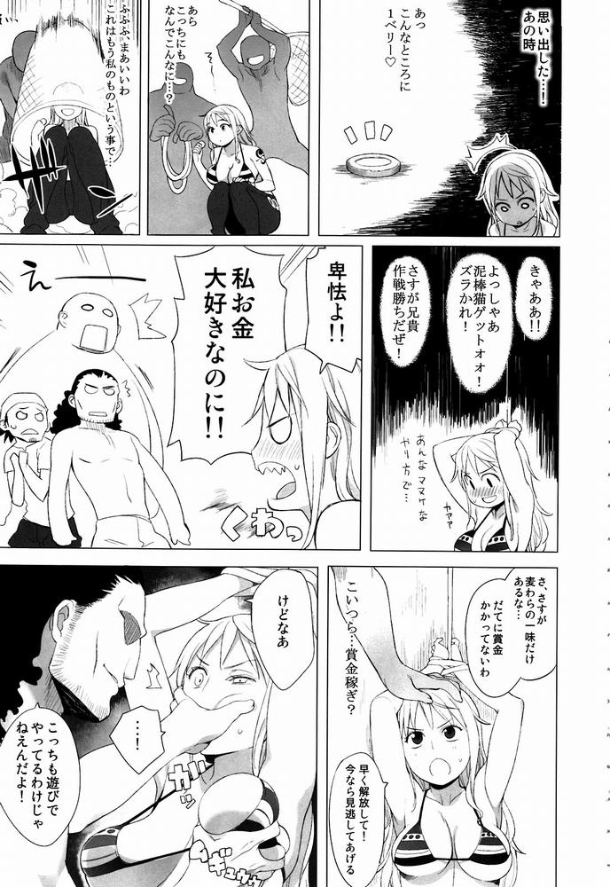 【同人】ナミさんが!★【ワンピース】