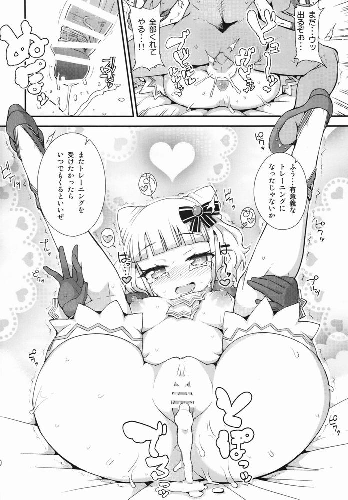 【同人】かしこまっクス にッ!☆【プリパラ】