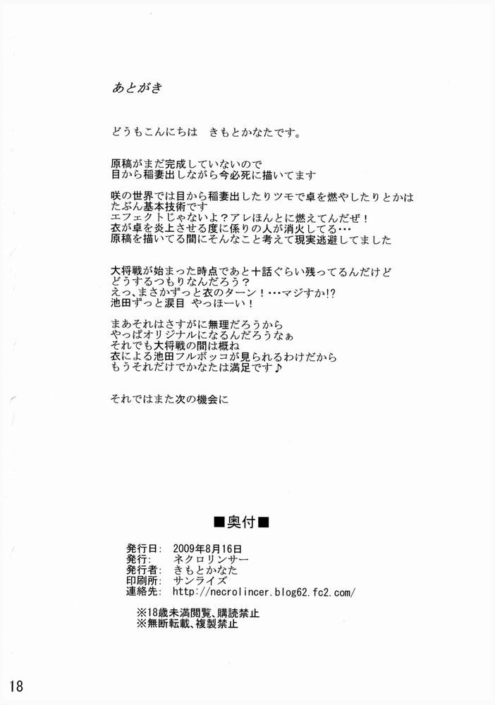 【同人】Final Draw【咲-Saki-】