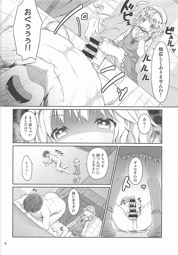 【同人】桃華と耐える日々【アイドルマスター】