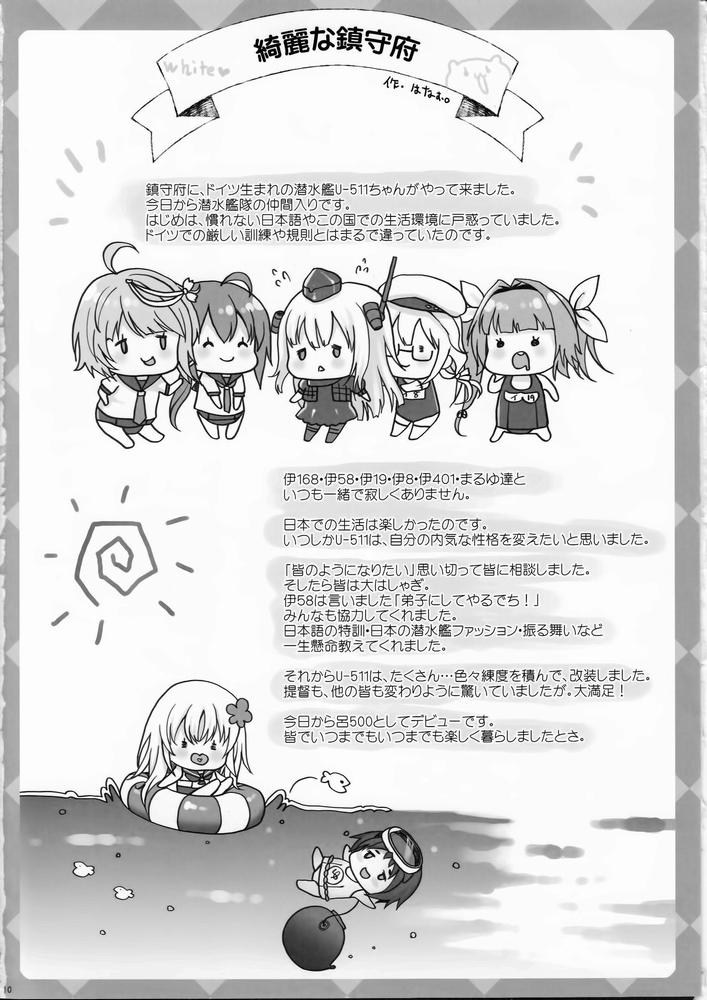 【同人】HELLO☆【艦これ】