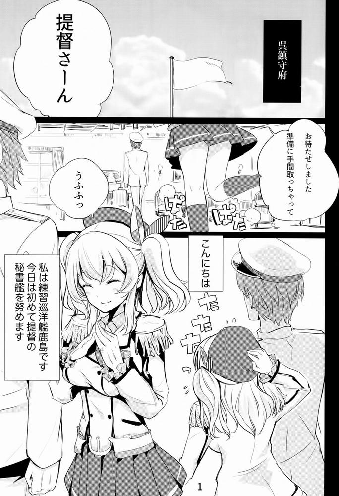 【同人】ほろにが鹿島コーヒー★【艦これ】