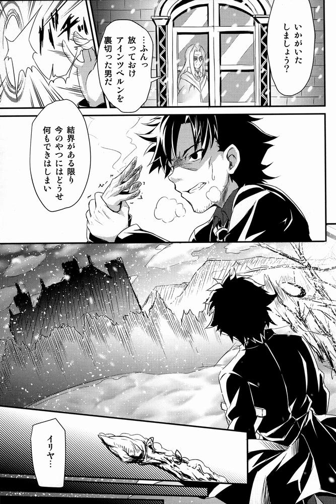 【同人】イリヤ☆ゼロ【Fate/Zero】