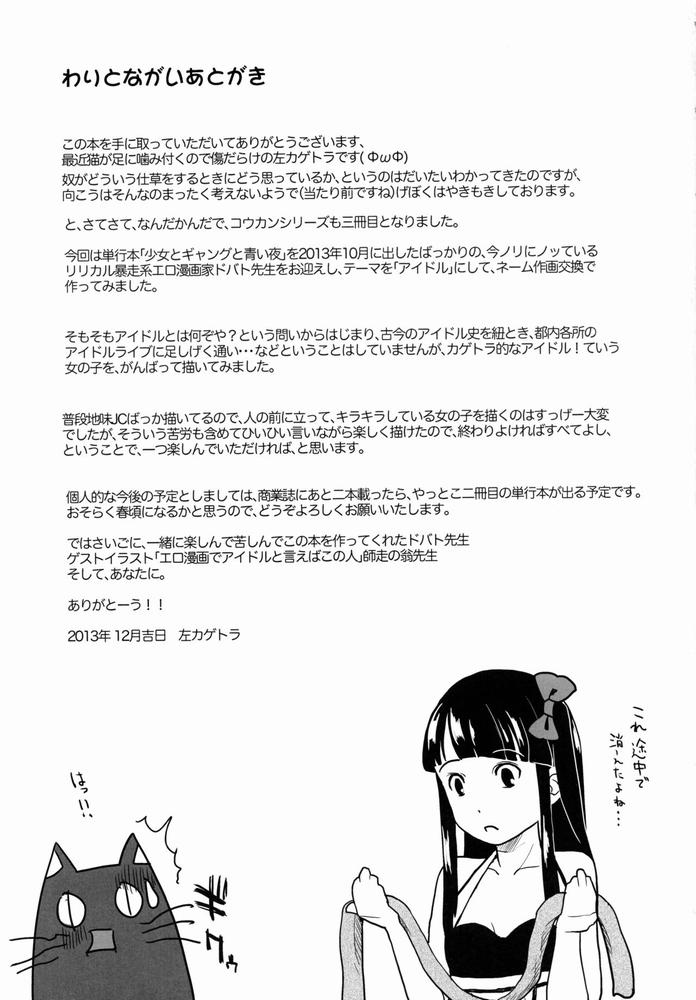 【同人】コウカンアイドル