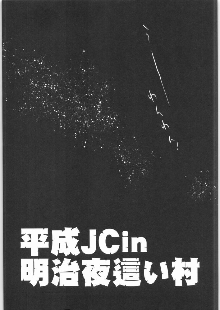 【同人】平成JC in 明治夜這い村