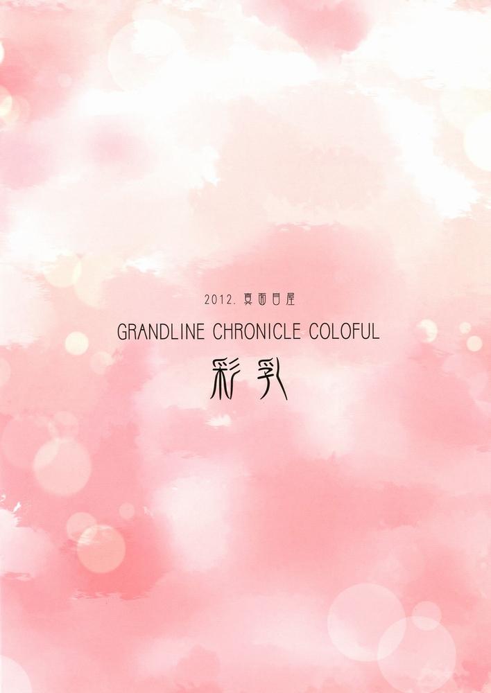 【同人】GRANDLINE CHRONICLE COLORFUL 彩乳★【ワンピース】