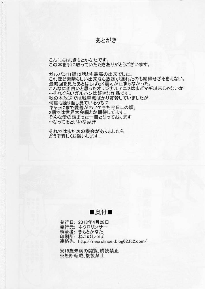 【同人】戦車外道2☆【ガールズ&パンツァー】