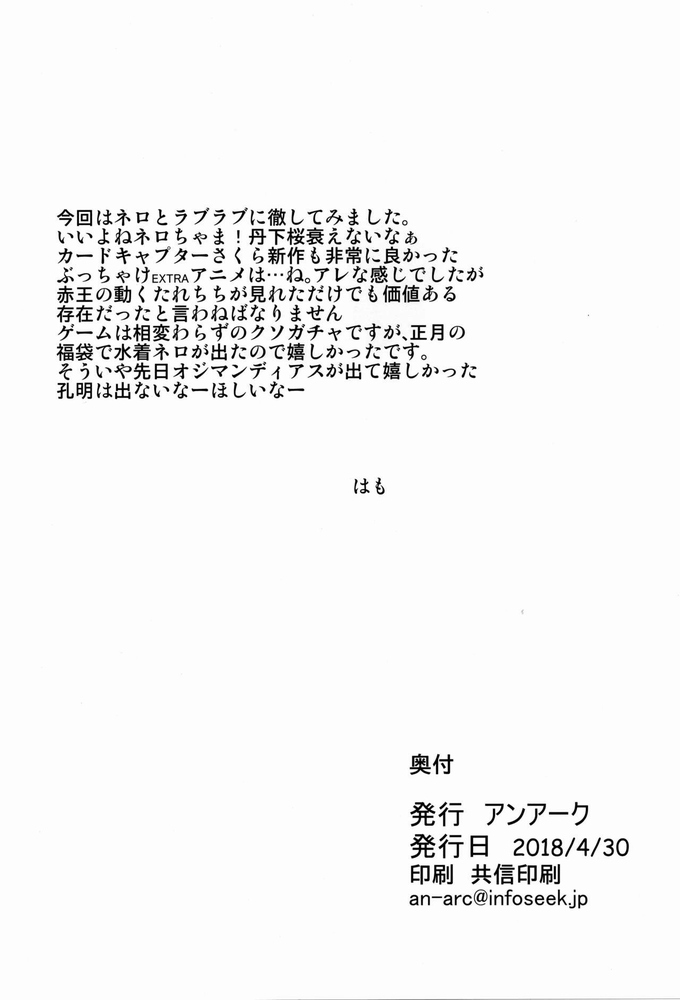 【同人】ネロちゃまがおそってきた!! ★【Fate/EXTRA】