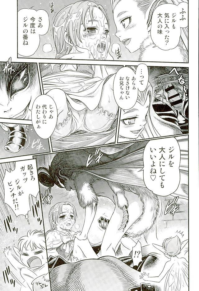 【同人】ぱたぱたロシーヌ!!【ベルセルク】