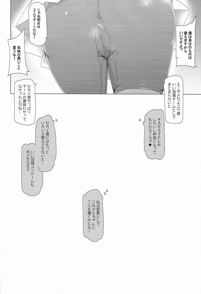 【同人】ヤリマンビッチファイターズ★【ガンダムビルドファイターズトライ】