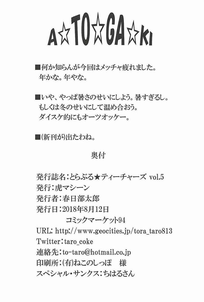【同人】とらぶる☆ティーチャーズ vol.5★【To LOVEる】