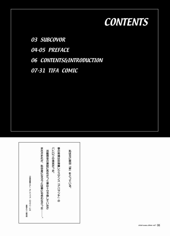 【同人】空想実験 vol.7★【FF7】
