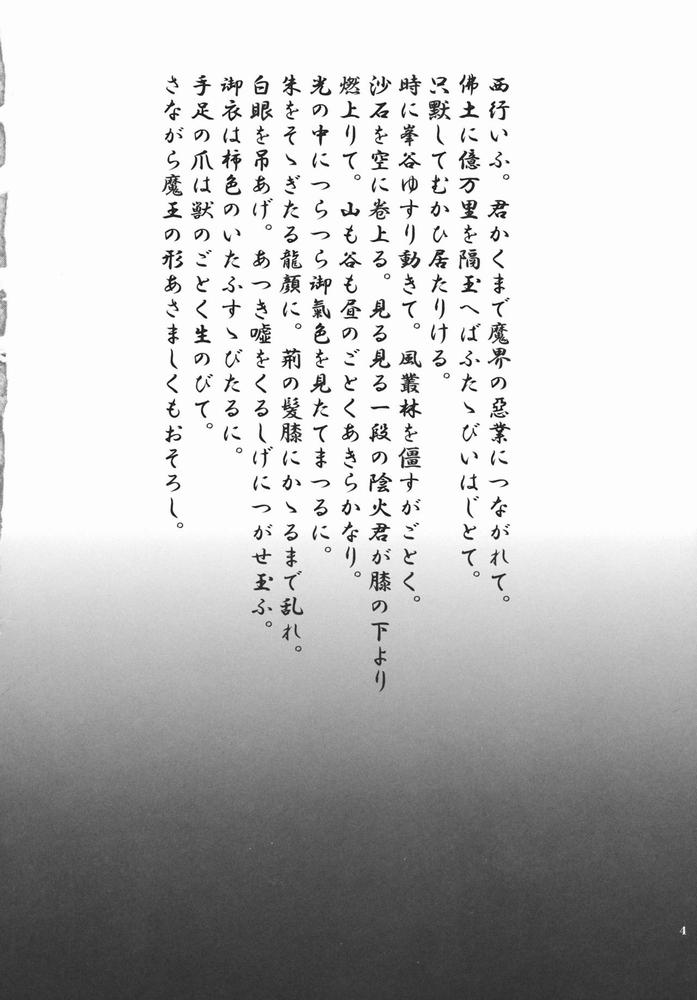 【同人】雨月墨染桜☆【東方】