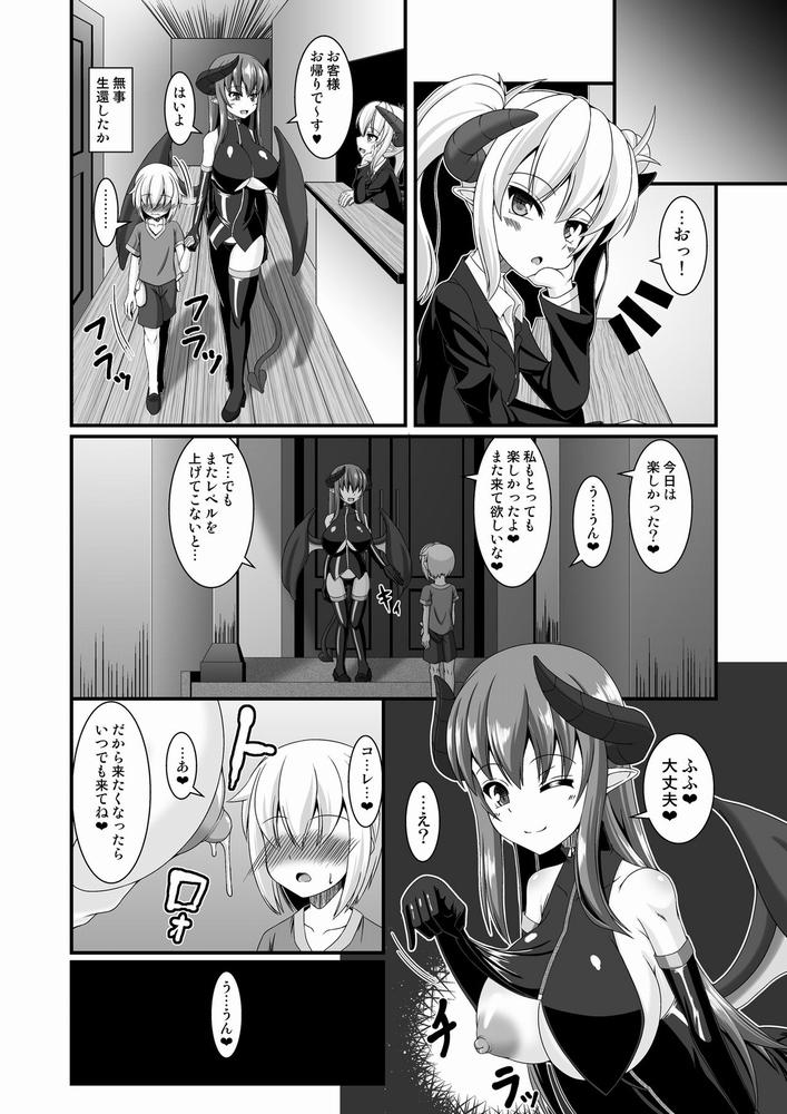【同人】冒険者専用の裏風俗店2★