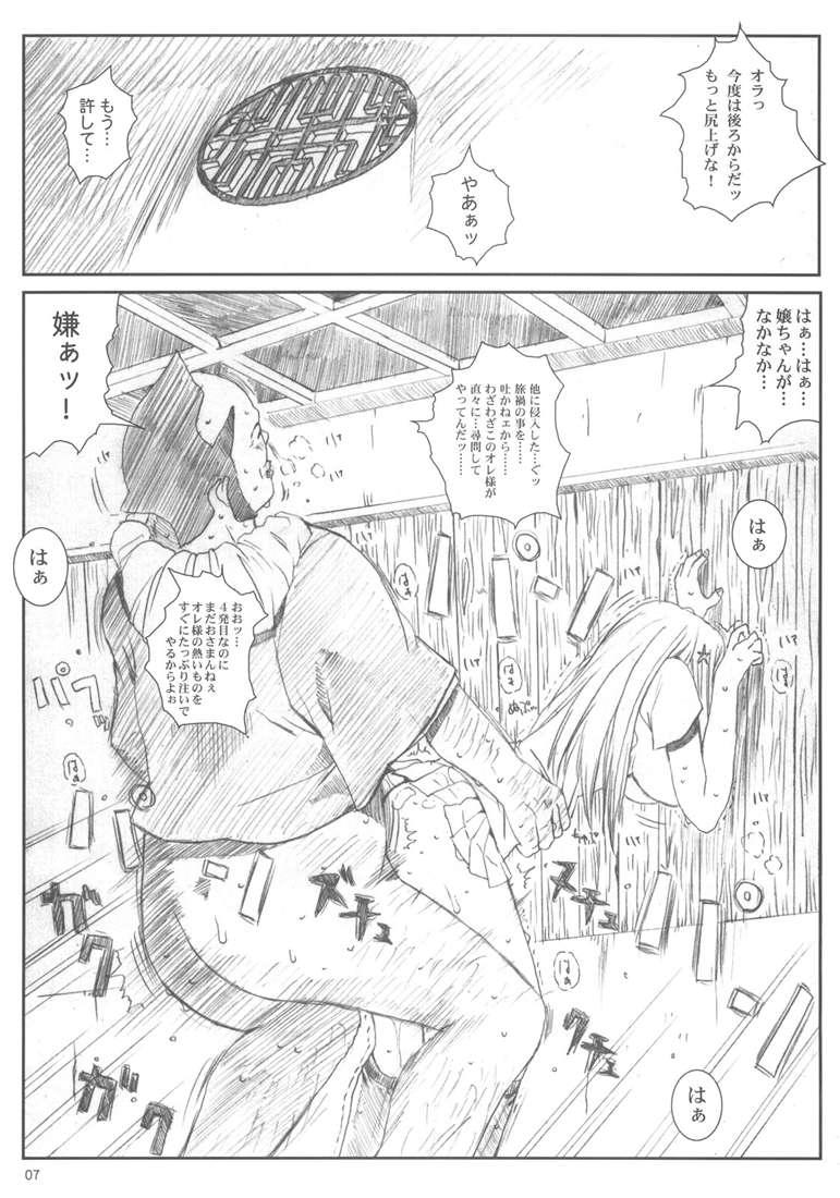 【同人】空想実験 vol.6★【BLEACH】