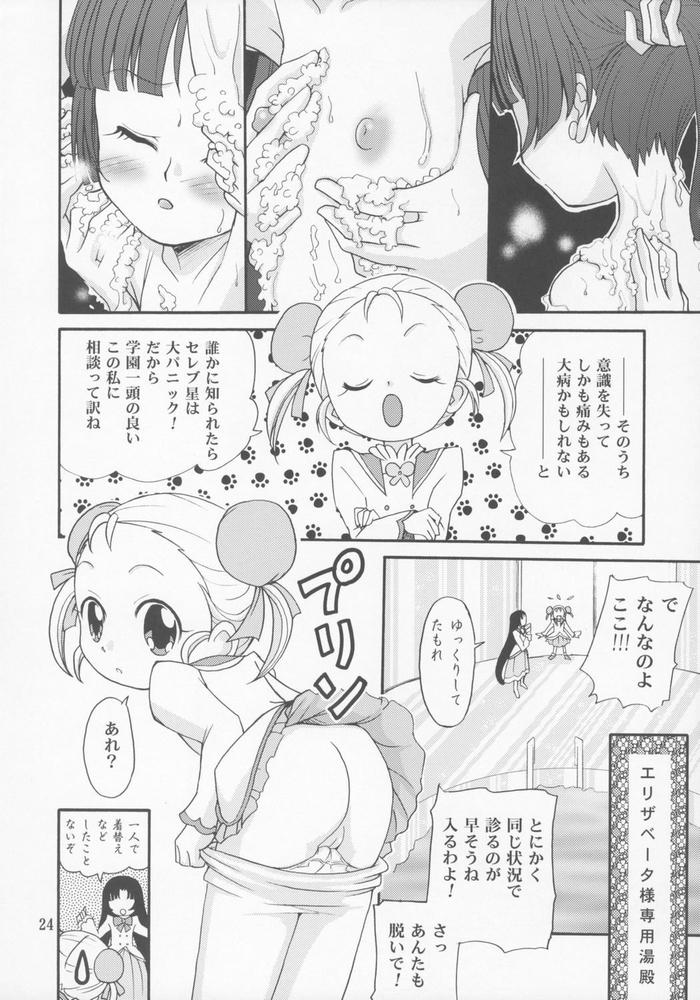 【同人】ふたごでギュッポンGyu!【ふしぎ星のふたご姫】