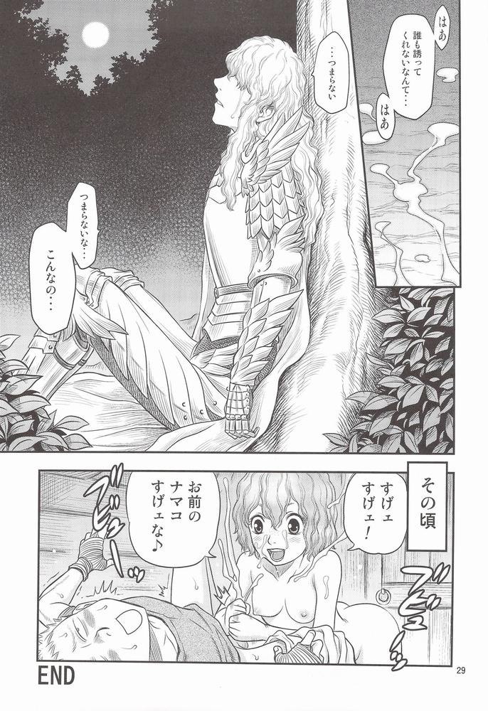 【同人】くるくるソーニャ!!【ベルセルク】