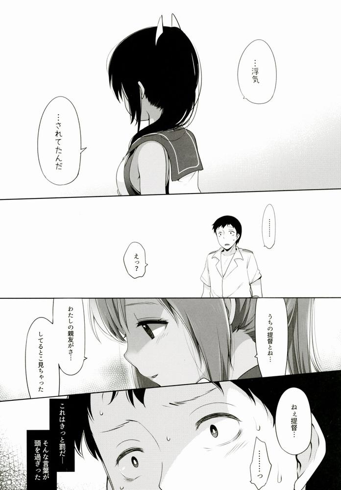 【同人】センチメンタル炎天下【艦これ】