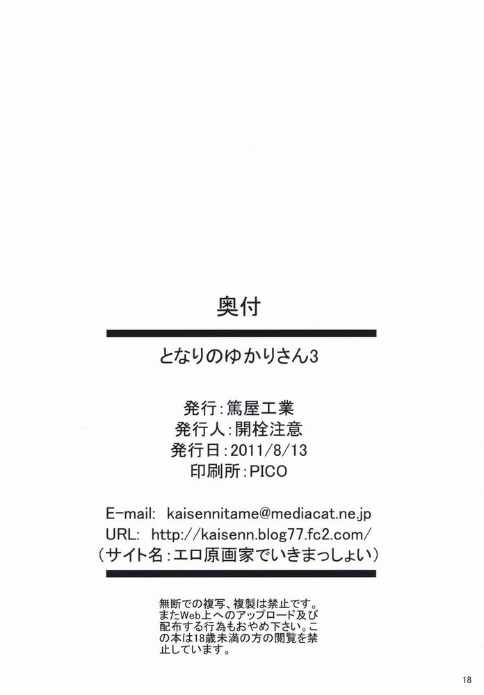 【同人】となりのゆかりさん3★【東方】