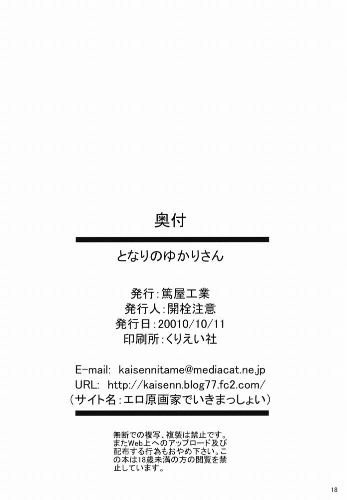 【同人】となりのゆかりさん★【東方】
