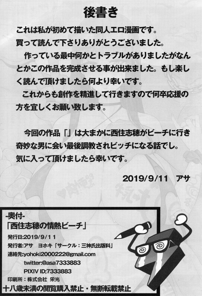 【同人】西住志穂の情熱ビーチ★【ガールズ&パンツァー】