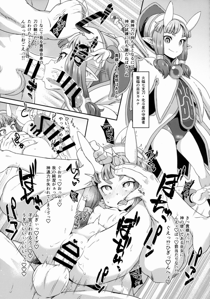 【同人】魔法少女強制絶頂 【神羅万象チョコ】