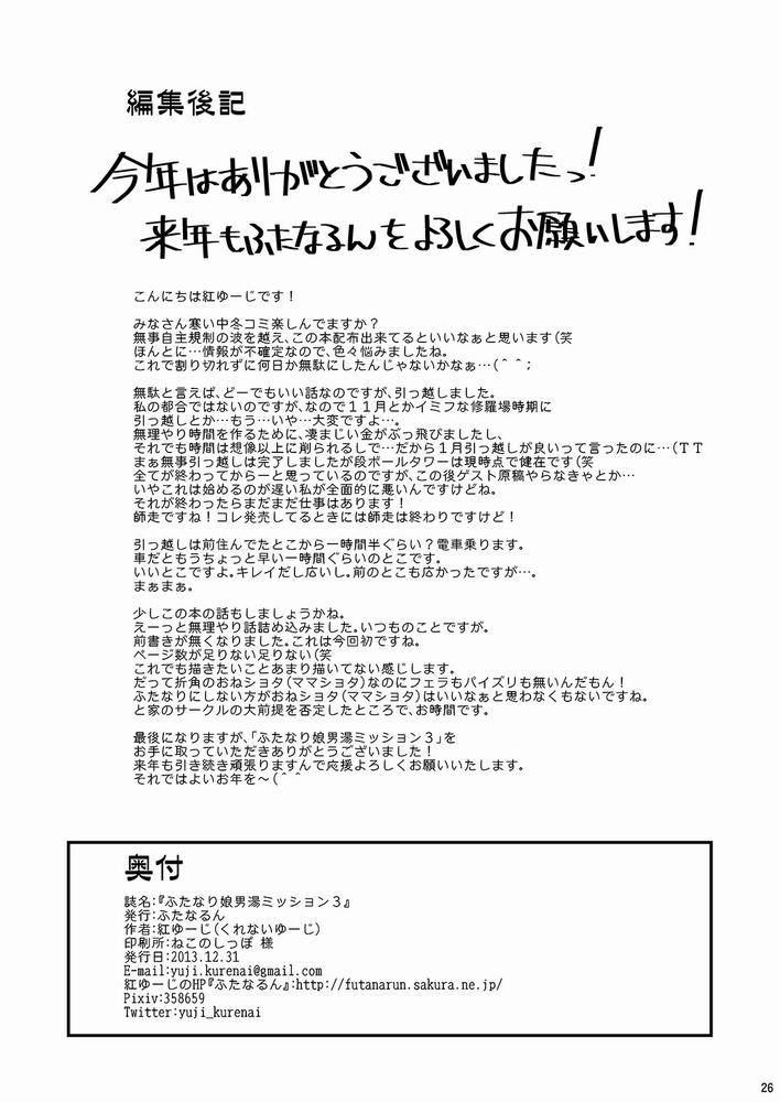 【同人】ふたなり娘男湯ミッション3★