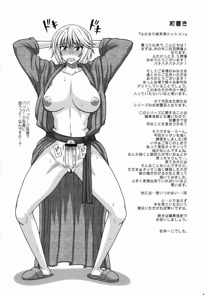 【同人】ふたなり娘男湯ミッション★