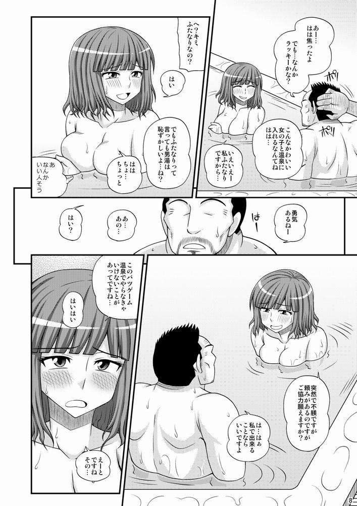 【同人】ふたなり娘男湯ミッション2★