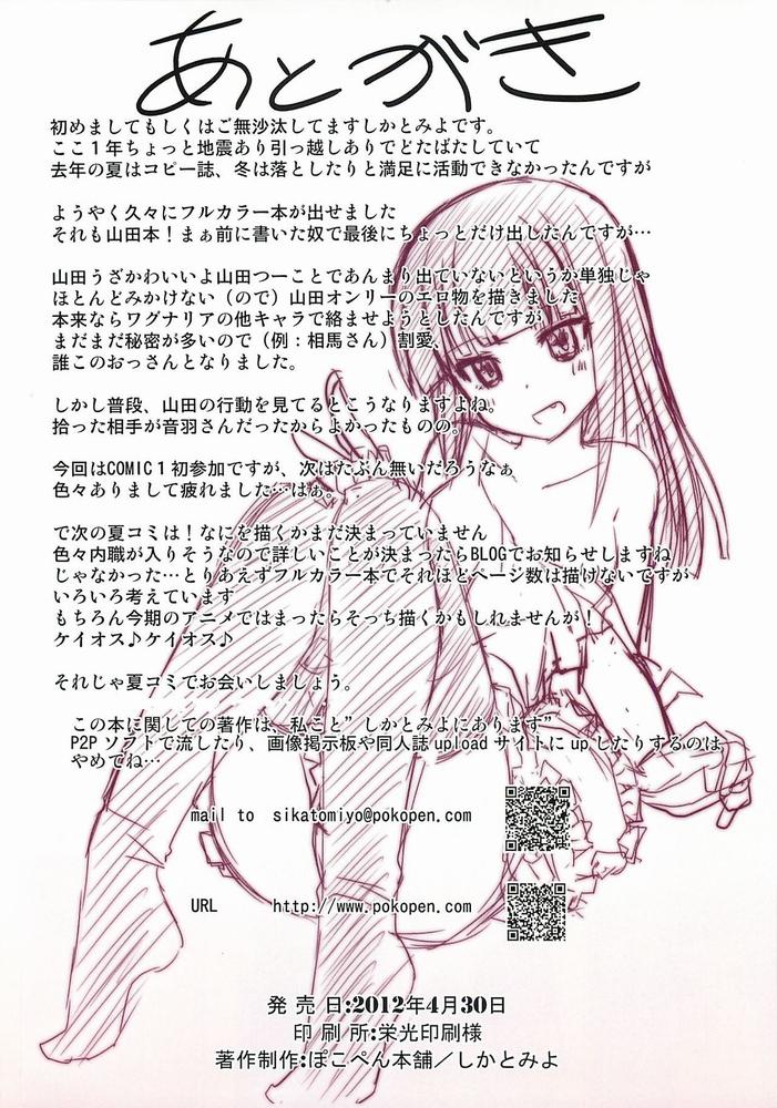 【同人】おじゃまんが山田です!【WORKING!!】