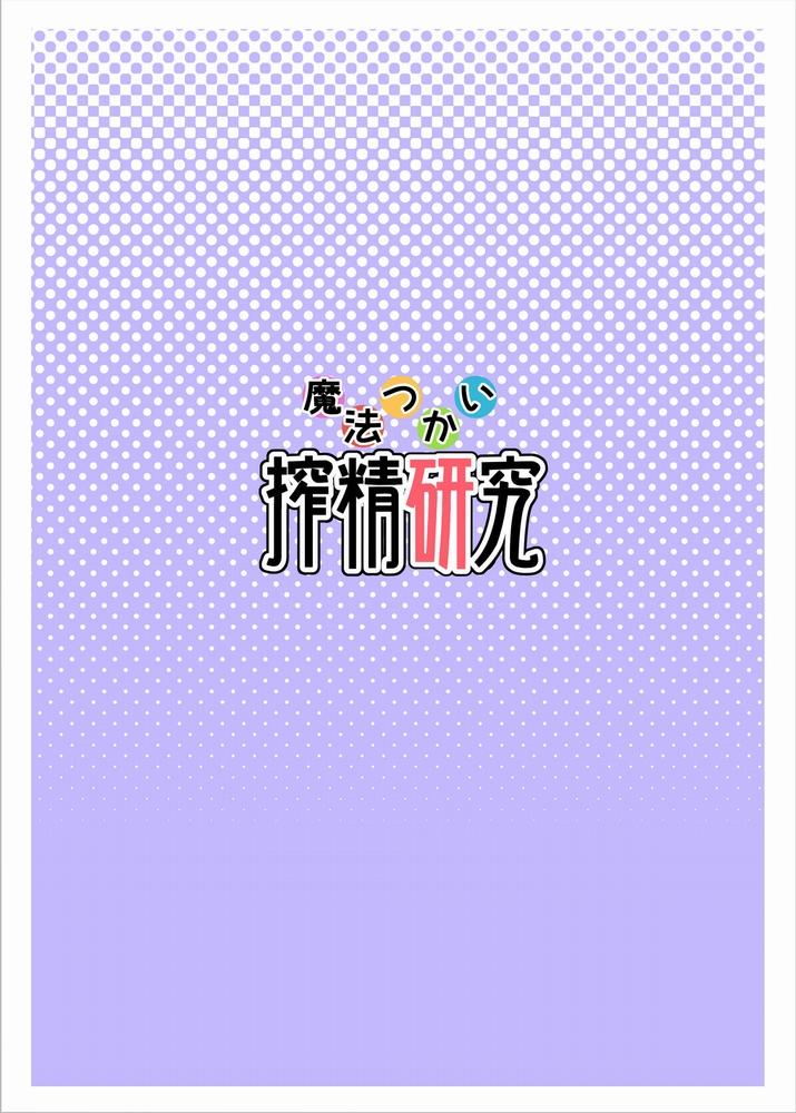 【同人】魔法つかい搾精研究【魔法使いプリキュア!】