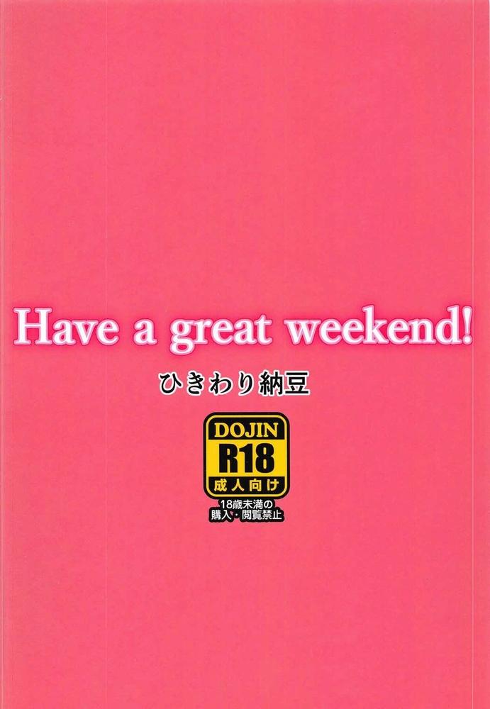 【同人】Have a great weekend!【アイドルマスター】