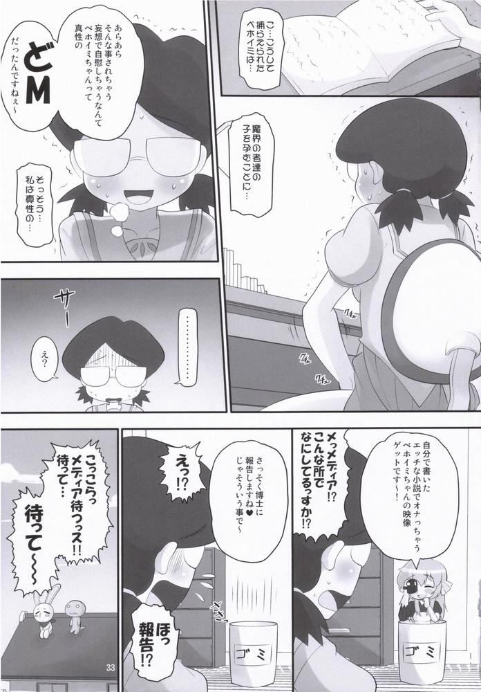 【同人】パニポニフェスティバル!☆【ぱにぽにだっしゅ!】