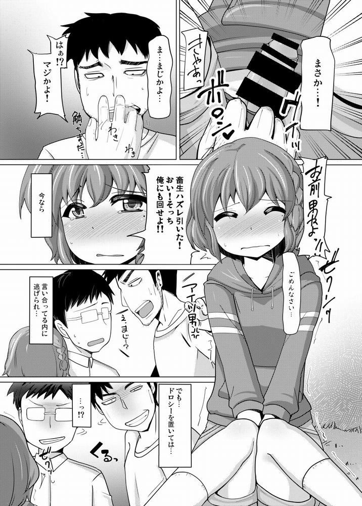 【同人】ドロシー・レオナ 強制結合【プリパラ】